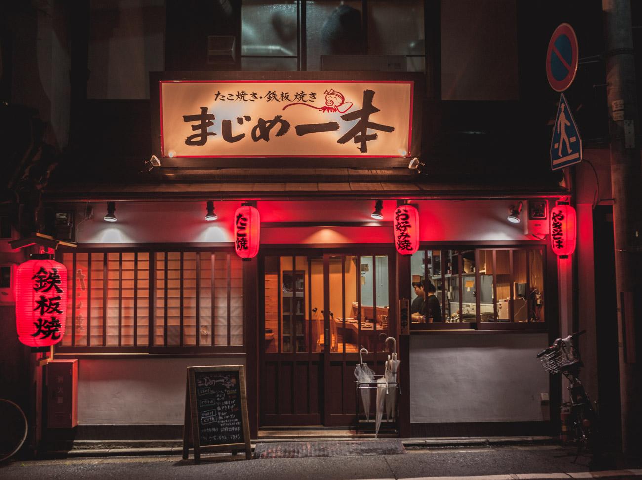 Kioto Gion restauracja