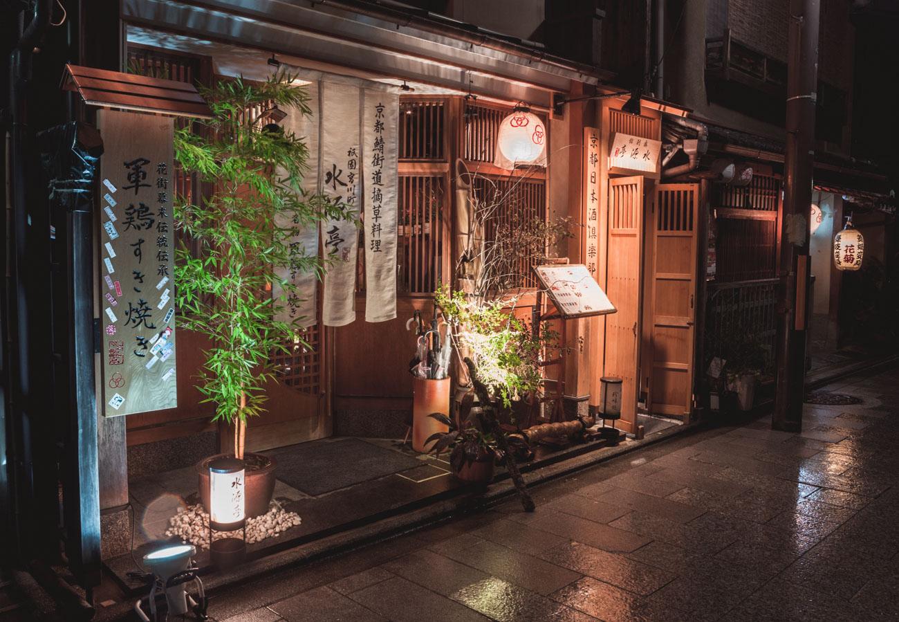 Kioto nocą
